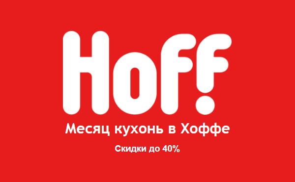 Распродажа в Хоффе